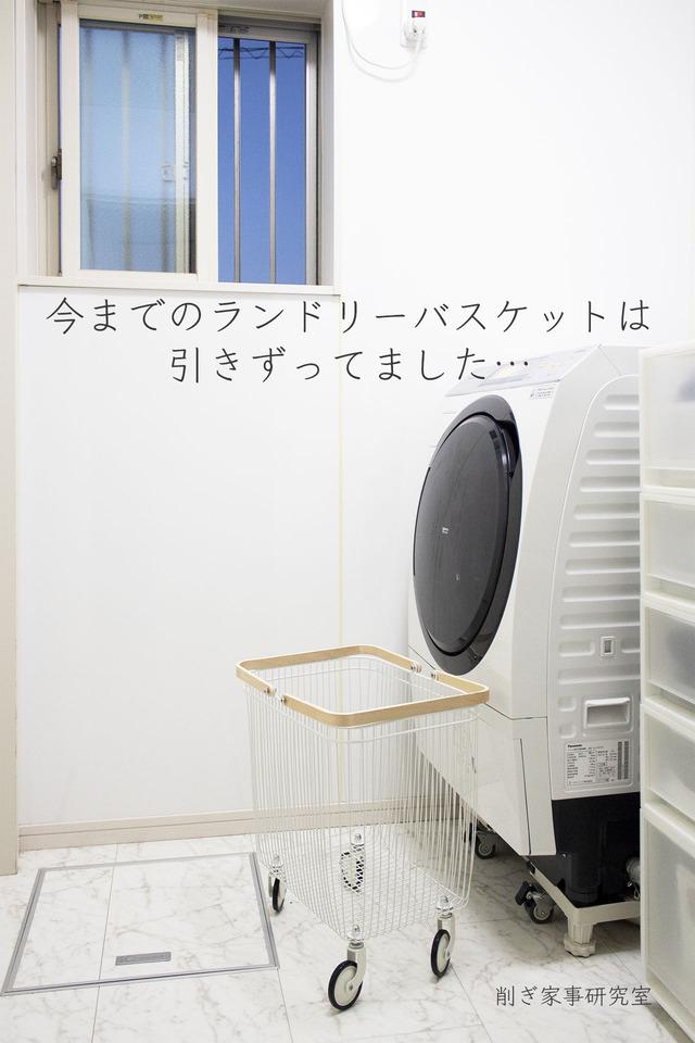 洗濯カゴ4
