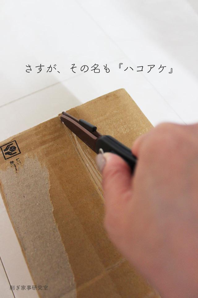 ハコアケ コクヨ ハサミ7