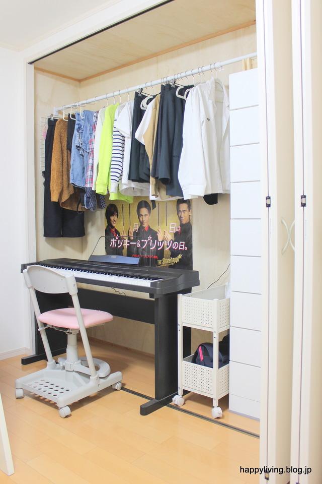 ニトリ つっぱりハンガーポール 子供部屋クローゼット 洋服 (1)