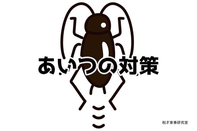 ゴキブリ対策のコピー