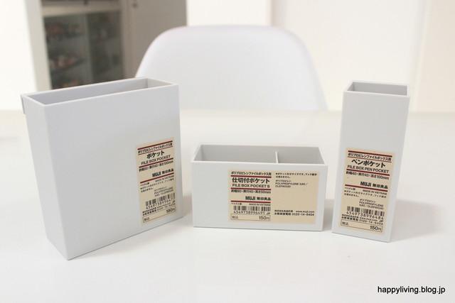 無印良品 PPファイルポケット キッチン 収納 Skitto (8)