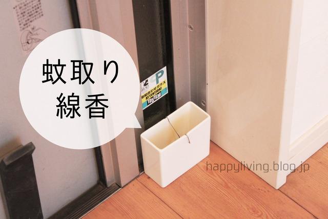 家づくり 失敗 明るい玄関 虫 白 (1)