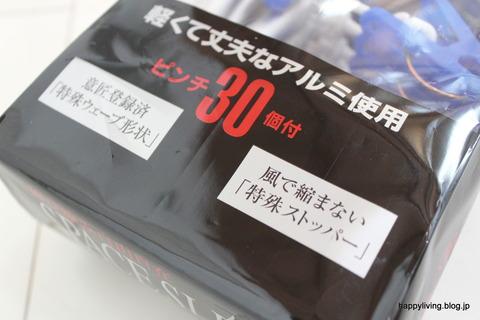 伸縮ピンチハンガー (10)