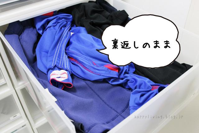 洗濯物 畳まない 裏返し 直さない (3)