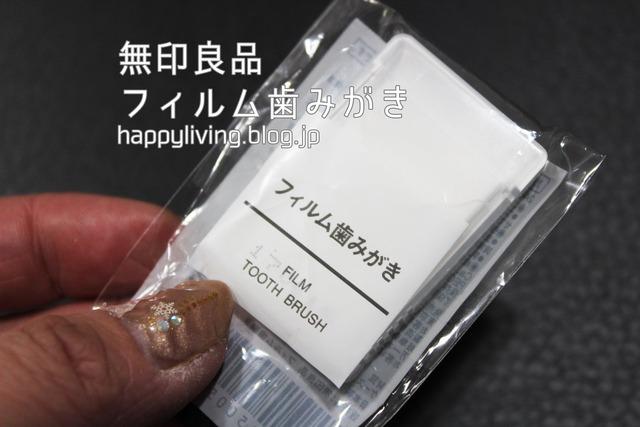 無印 フィルム歯みがき 歯磨き粉 (3)