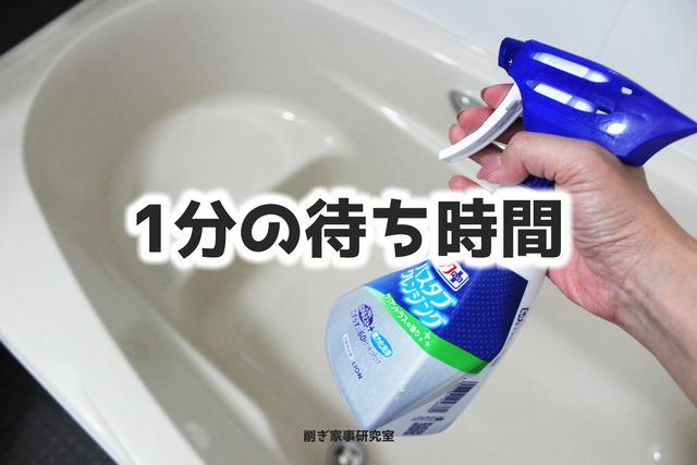 お風呂掃除3