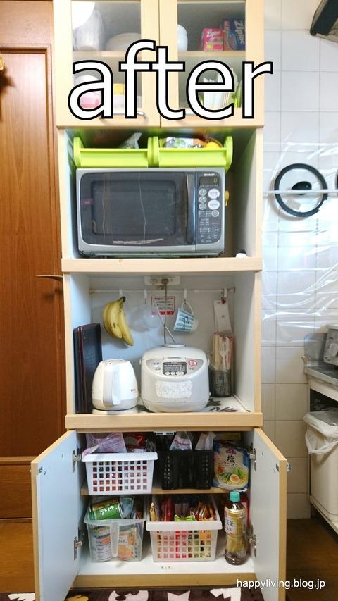 整理収納サービス モニター様 茨城 キッチン (21)