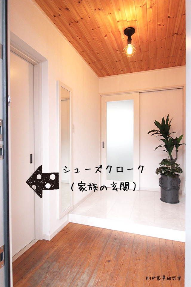 玄関収納 シューズクローク 家づくり 土間 (13)