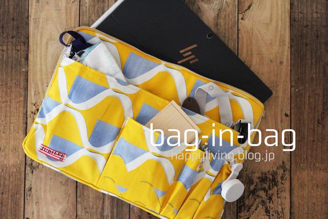 バッグの中身 整理収納 バッグインバッグ (15)