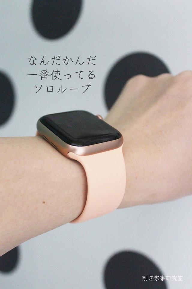 Apple Watchベルト5