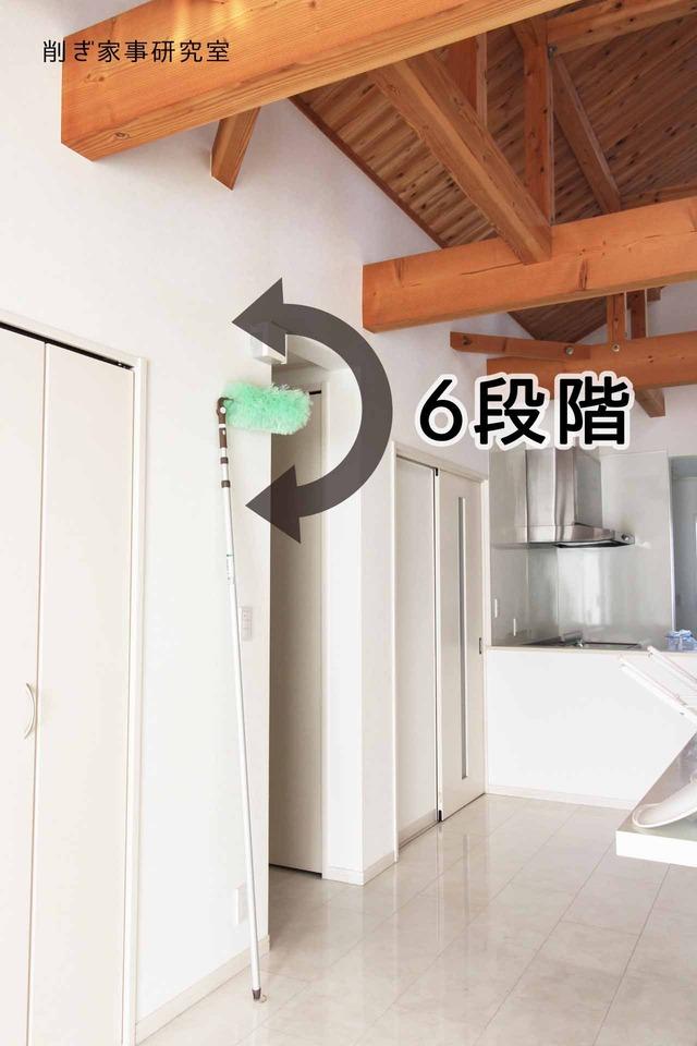 吹き抜け掃除 梁 高い場所 ホコリ (4)