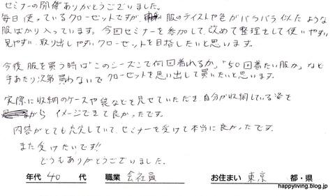 整理収納セミナー 感想 (2)