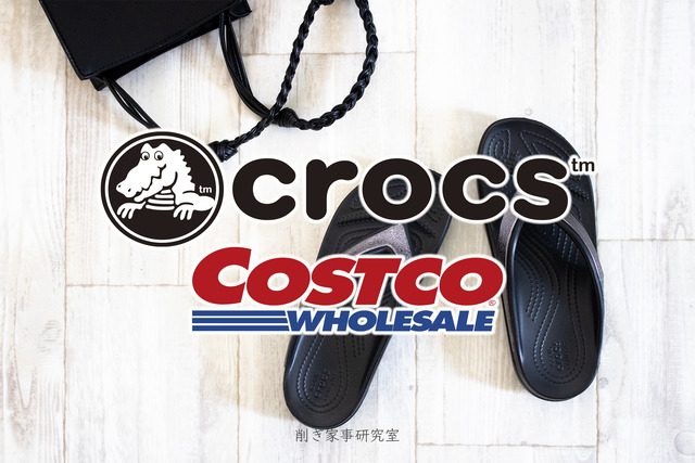 コストコ クロックス1