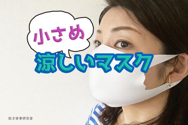 涼しいマスク6