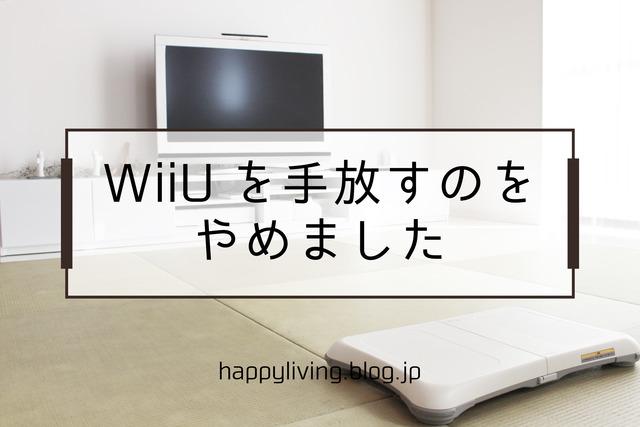 WiiU Fit 断捨離 使う 製造終了 (3)