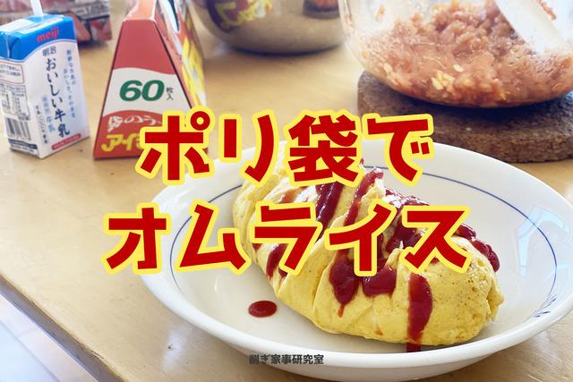 ポリ袋料理2