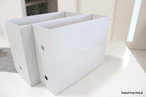 無印良品 PPファイルボックス・スタンダードタイプ・1/2 (3)