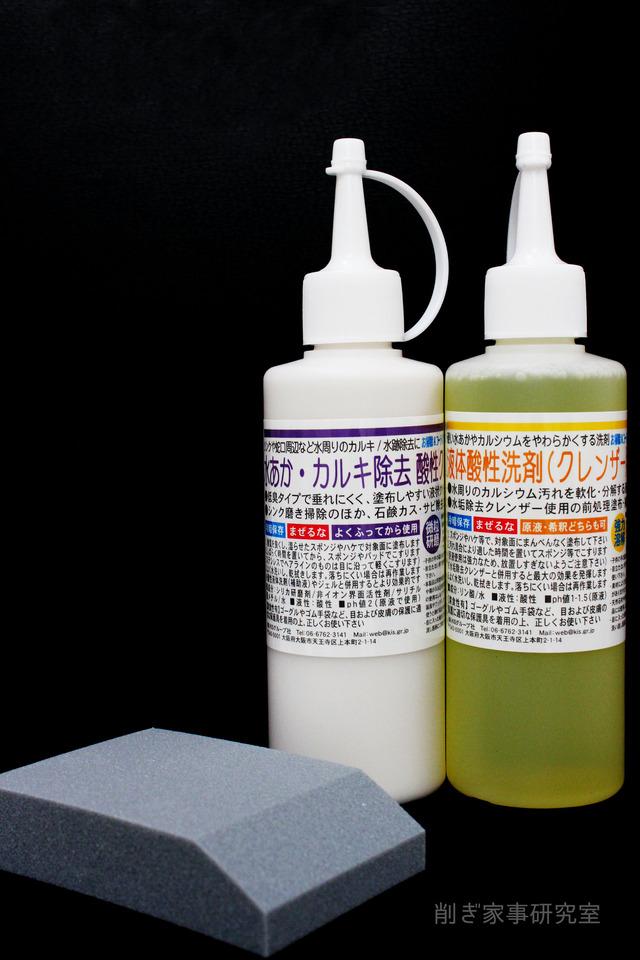 水垢 洗剤