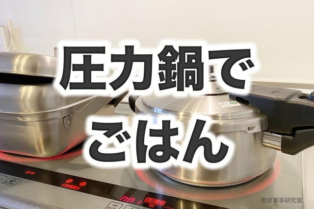 圧力鍋 ご飯1