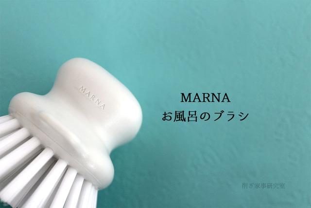 MARNA お風呂 掃除道具 ブラシ スポンジ (4)