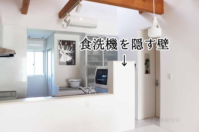 家づくり キッチン 食洗機 生活感 (6)