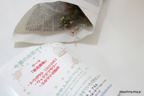 Bloomee Life 2週目 生花 インテリア ポスト (4)