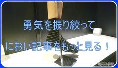 におい展 (4)