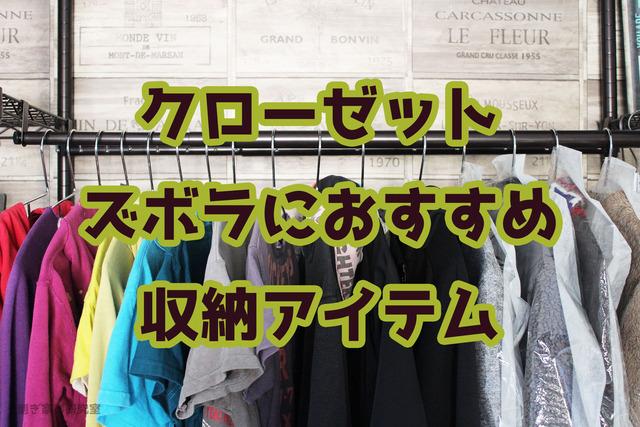衣替え10