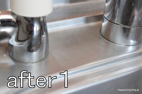 シンク 水あか 洗剤 実験 (3)