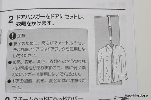 ティファール T-fal 衣類スチーマー (16)