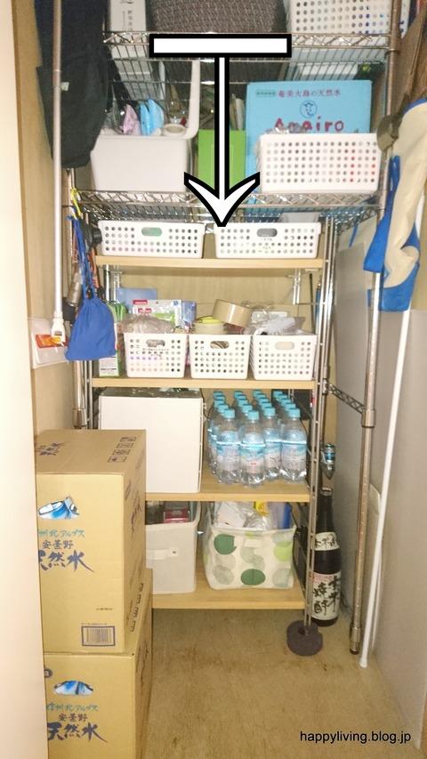 整理収納サービス 片付け 廊下 パントリー (3)