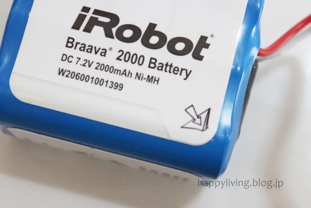 ブラーバ 拭き掃除ロボ バッテリー 互換 安い 交換 (3)
