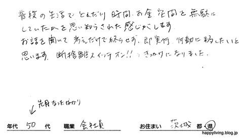 整理収納セミナー感想 土浦イオン クローゼット (2)