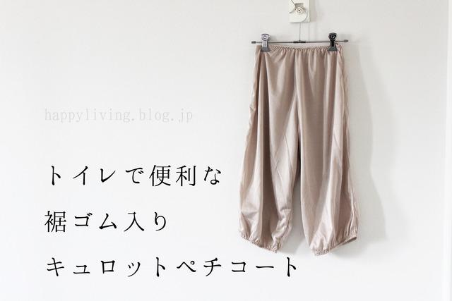 トイレで便利 ワイドパンツの裾が汚れない ペチコート (1)
