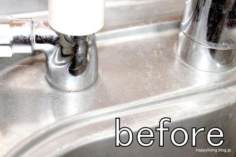 シンク 水垢 洗剤 実験 (4)