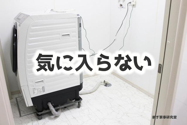 洗濯機台1