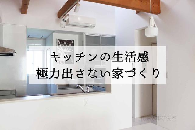 家づくり キッチン 食洗機 生活感 (1)