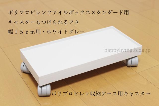 ideaco 無印 キャスター フタ ファイルボックス  ゴミ箱 (5)