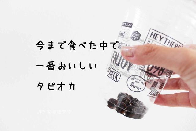タピオカ 冷凍 モチモチ おいしい 楽天 セリア (5)