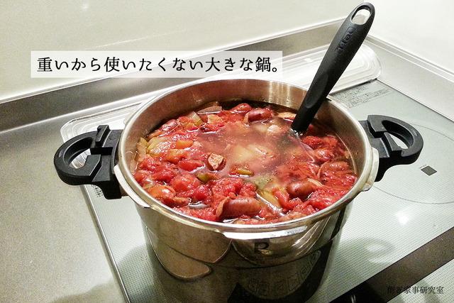 削ぎ活 鍋 減らす 片付け (1)