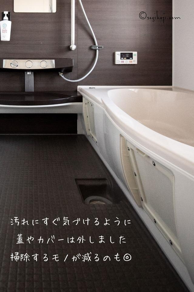 お風呂掃除9
