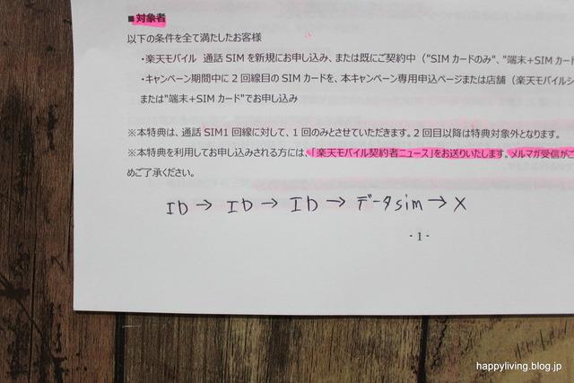 楽天モバイル iPad 格安スマホ 料金 (2)