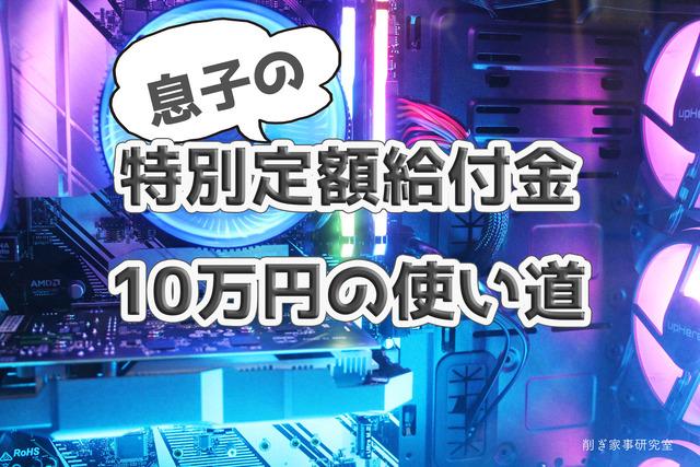 10万円使い道6
