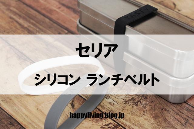 セリア ランチベルト シリコン モノトーン お弁当 (4)