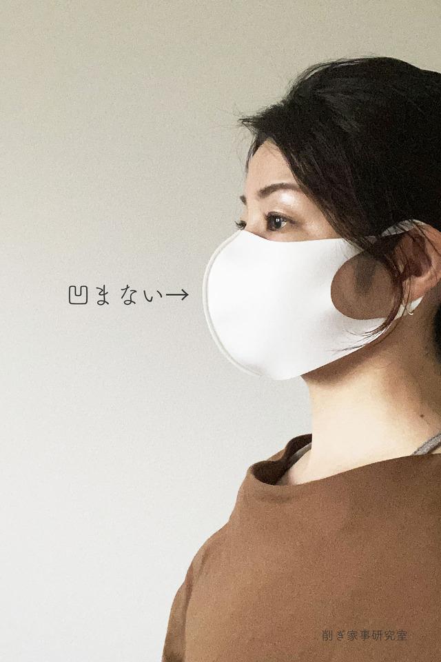 形良いマスク2