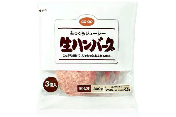 常備食材 コープふっくらジューシー生ハンバーグ 冷凍庫収納 (13)