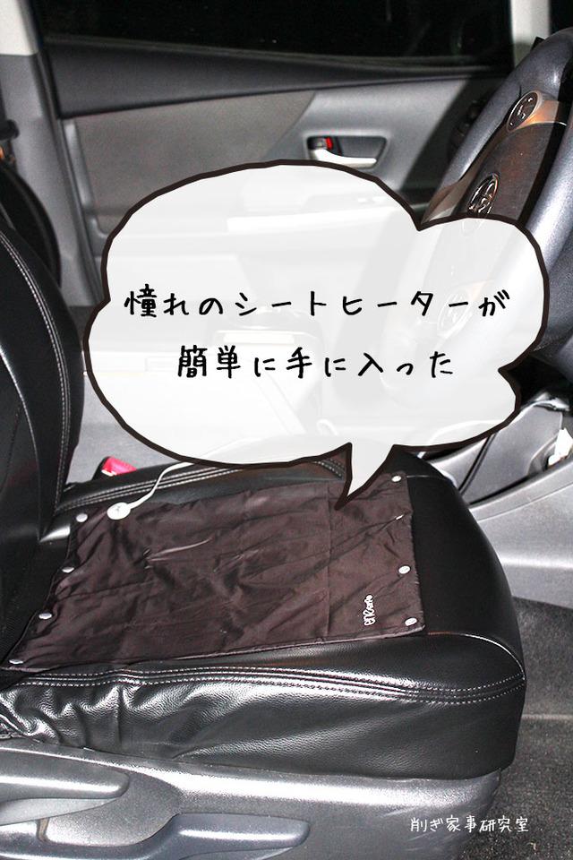 エネタンポ シートヒーター スポーツ観戦 防寒 (7)