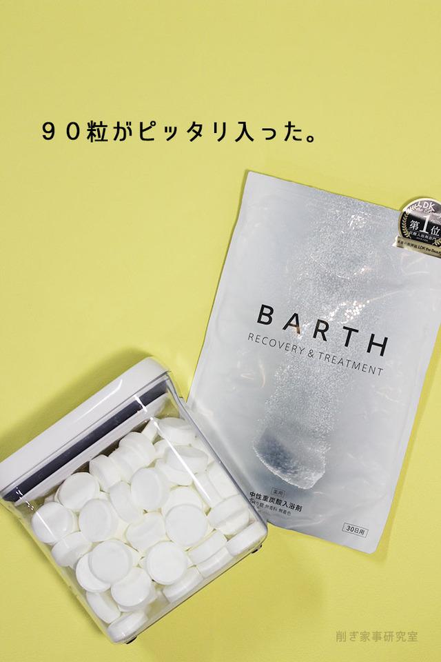 BARTH 入浴剤 収納 オクソーコンテナ (1)