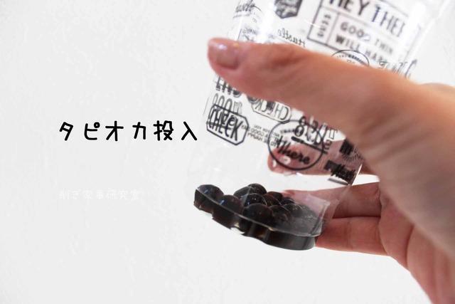 タピオカ 冷凍 モチモチ おいしい 楽天 セリア (4)