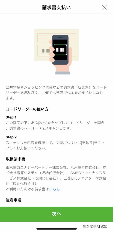税金 LINE Pay4